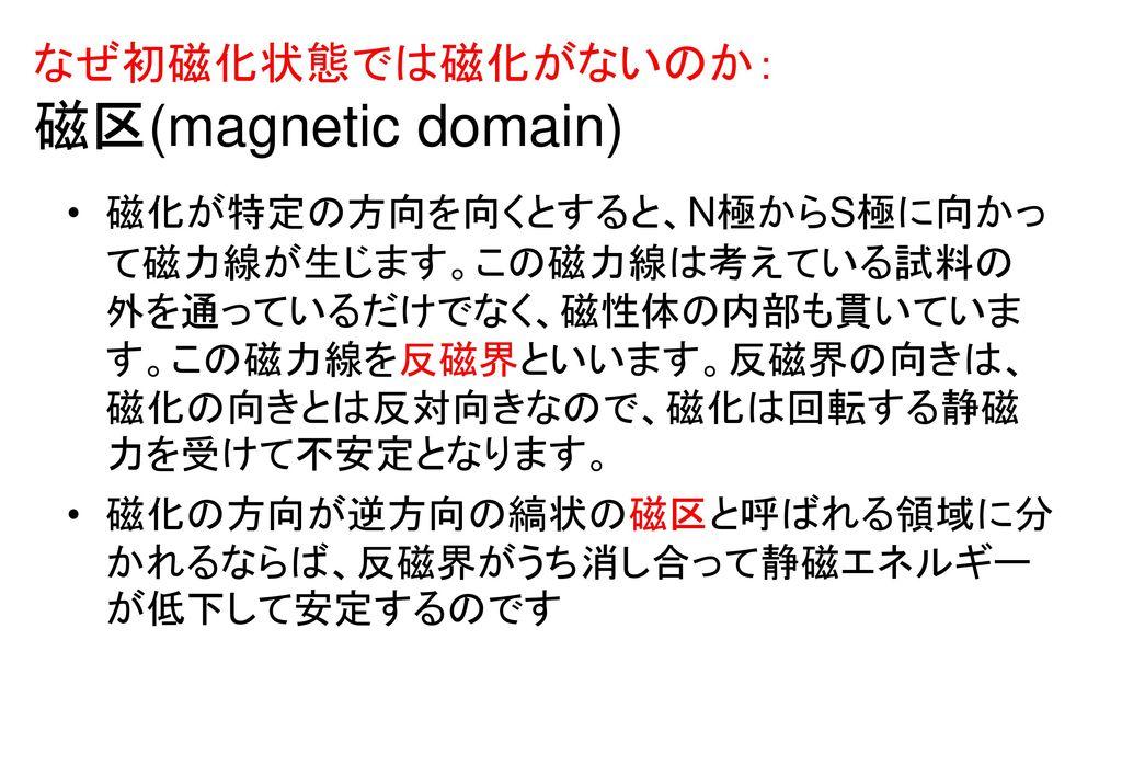 なぜ初磁化状態では磁化がないのか: 磁区(magnetic domain)