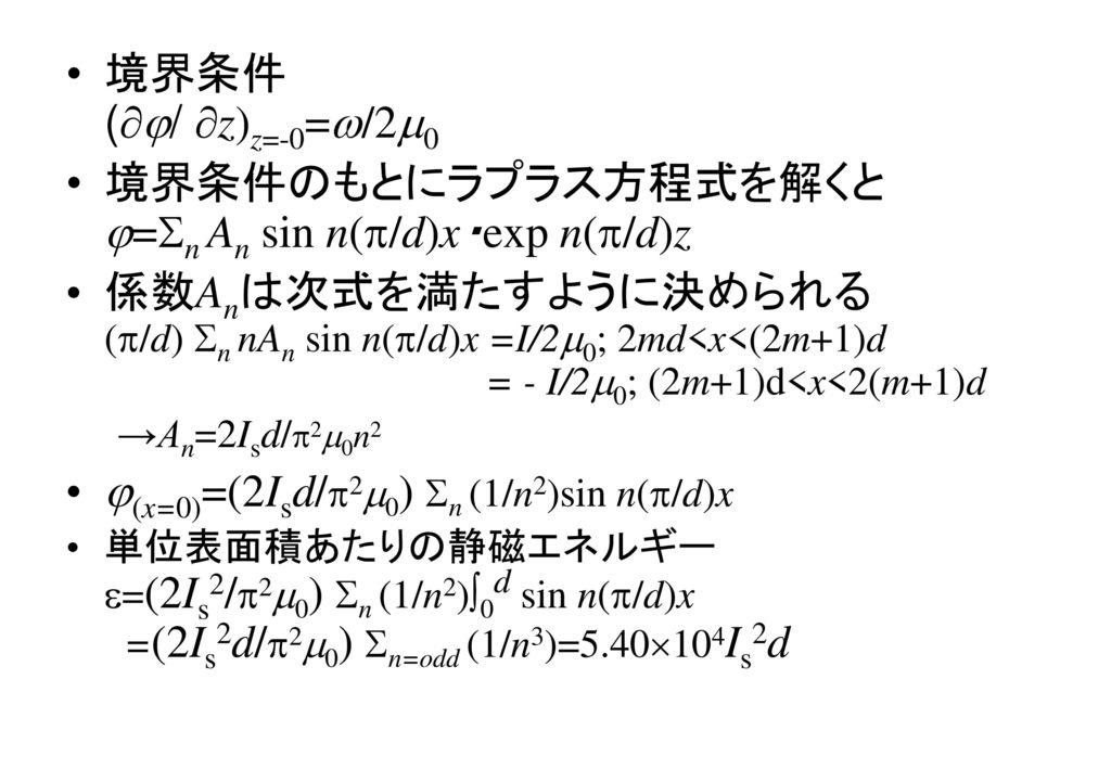 境界条件のもとにラプラス方程式を解くと =n An sin n(/d)x・exp n(/d)z