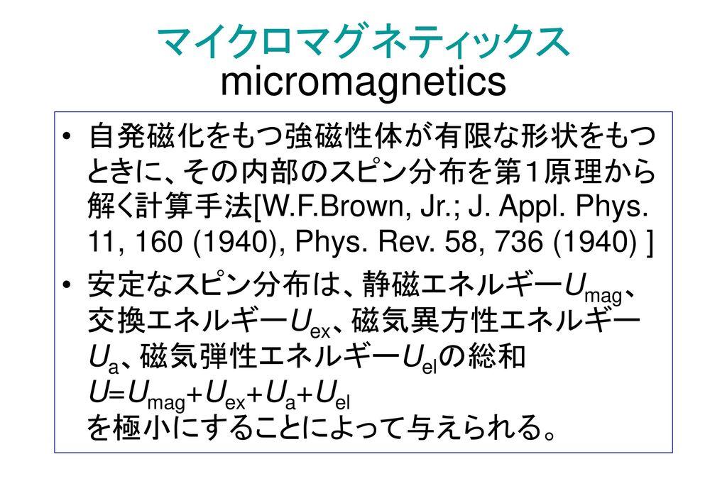 マイクロマグネティックス micromagnetics