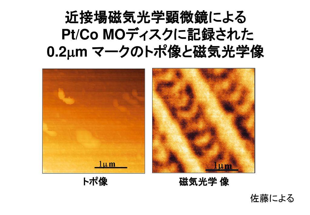 近接場磁気光学顕微鏡による Pt/Co MOディスクに記録された 0.2m マークのトポ像と磁気光学像