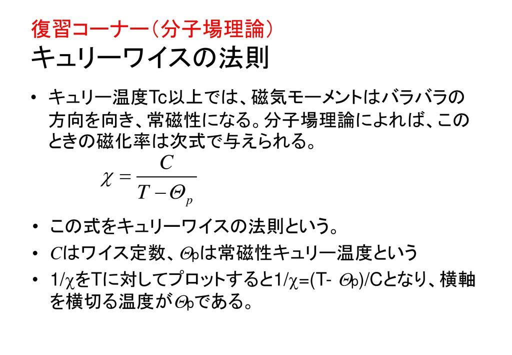 復習コーナー(分子場理論) キュリーワイスの法則