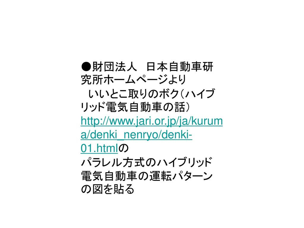 ●財団法人 日本自動車研究所ホームページより