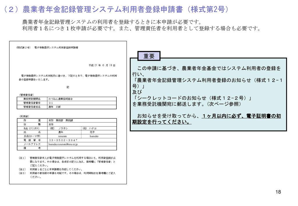 (2)農業者年金記録管理システム利用者登録申請書(様式第2号)
