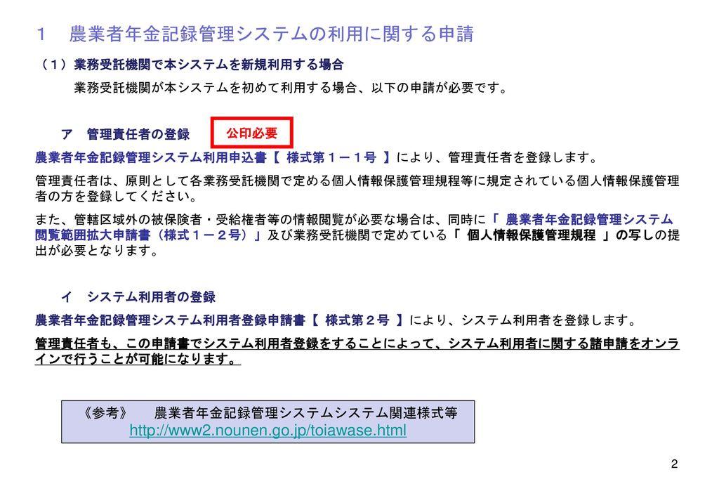 《参考》 農業者年金記録管理システムシステム関連様式等 http://www2.nounen.go.jp/toiawase.html