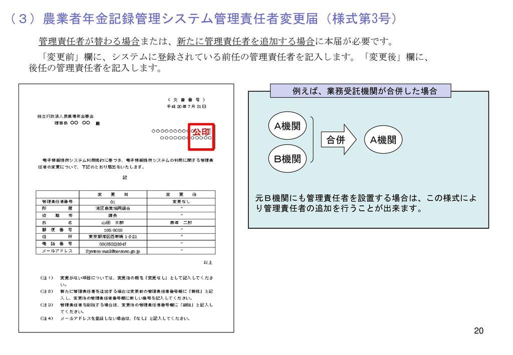 (3)農業者年金記録管理システム管理責任者変更届(様式第3号)