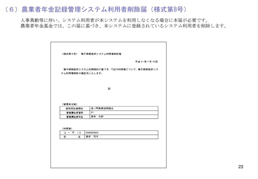 (6)農業者年金記録管理システム利用者削除届(様式第8号)