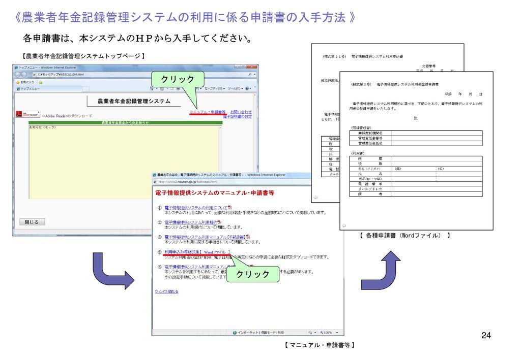 《農業者年金記録管理システムの利用に係る申請書の入手方法 》