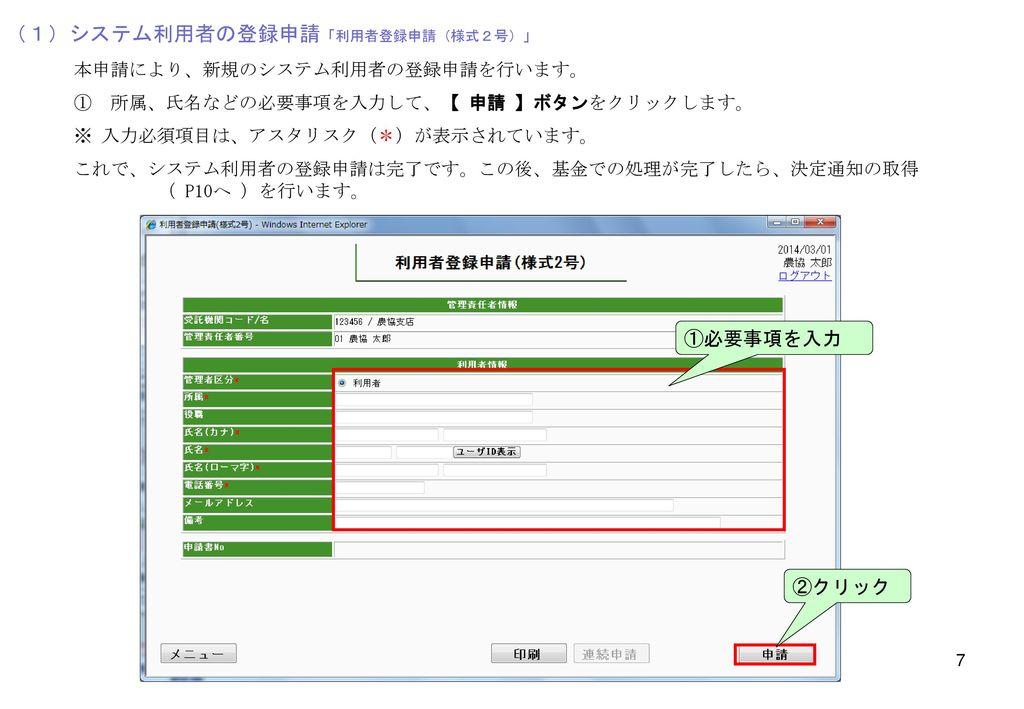 (1)システム利用者の登録申請「利用者登録申請(様式2号)」