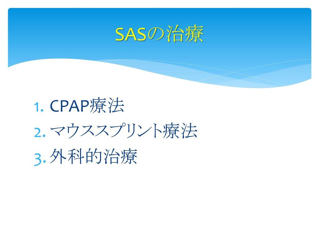 SASの治療 CPAP療法 マウススプリント療法 外科的治療