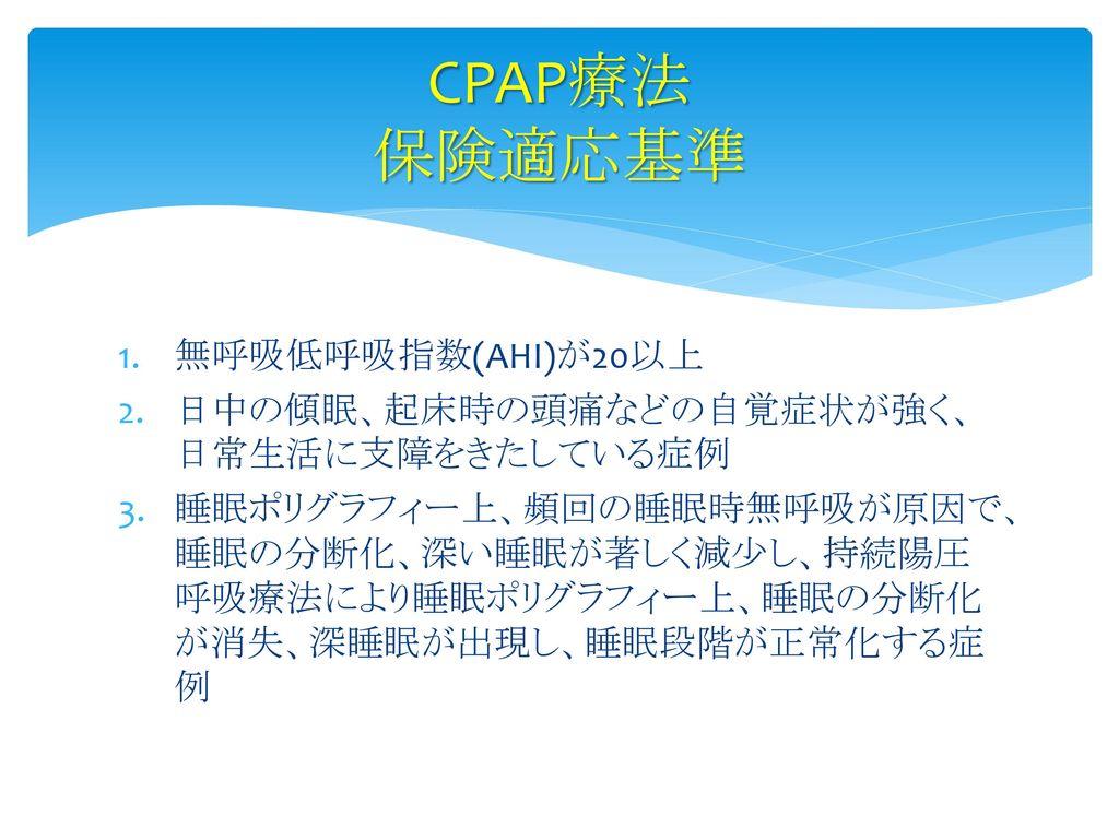 CPAP療法 保険適応基準 無呼吸低呼吸指数(AHI)が20以上
