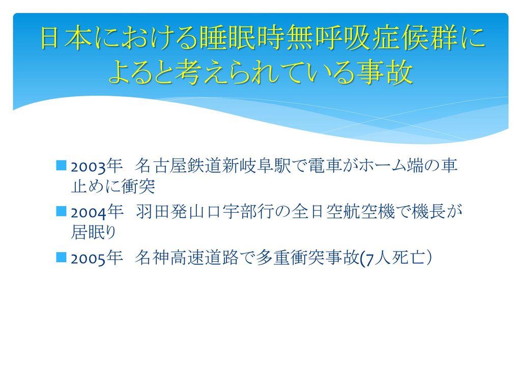 日本における睡眠時無呼吸症候群に よると考えられている事故