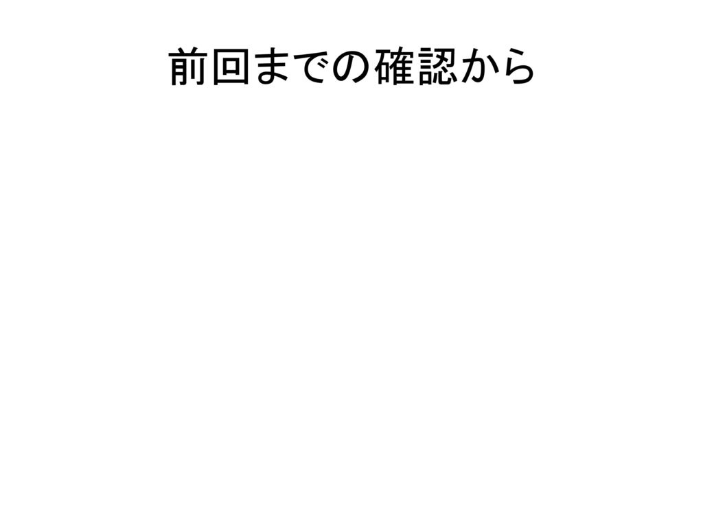 人工知能特論2011 資料No.6 東京工科大学大学院 担当教員 亀田弘之.