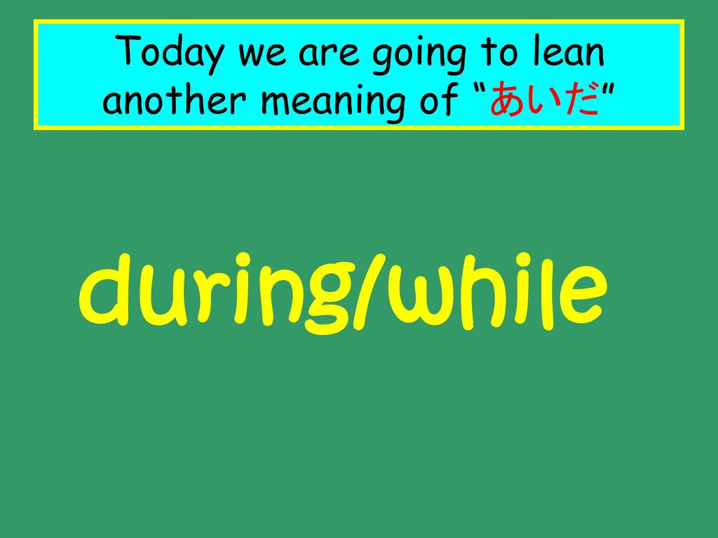 Today we are going to lean another meaning of あいだ