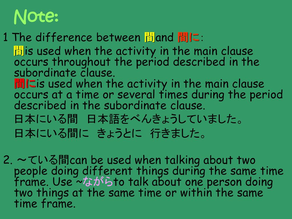 Note: 1 The difference between 間and 間に: