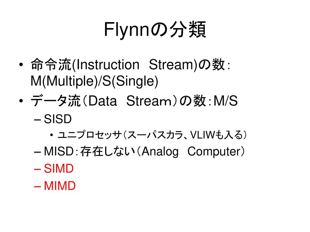 Flynnの分類 命令流(Instruction Stream)の数: M(Multiple)/S(Single)