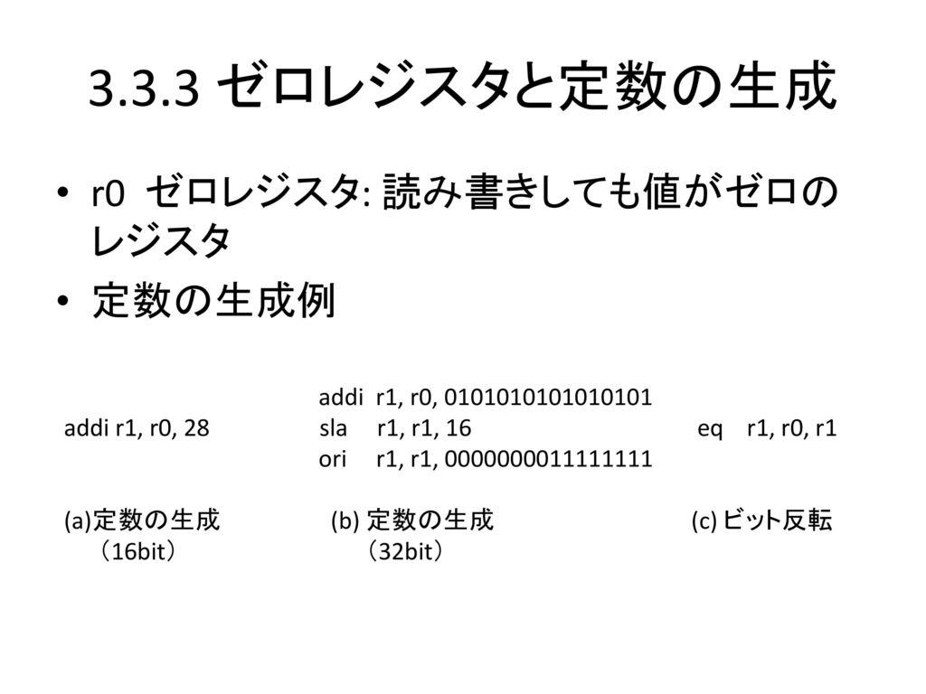 3.3.3 ゼロレジスタと定数の生成 r0 ゼロレジスタ: 読み書きしても値がゼロのレジスタ 定数の生成例