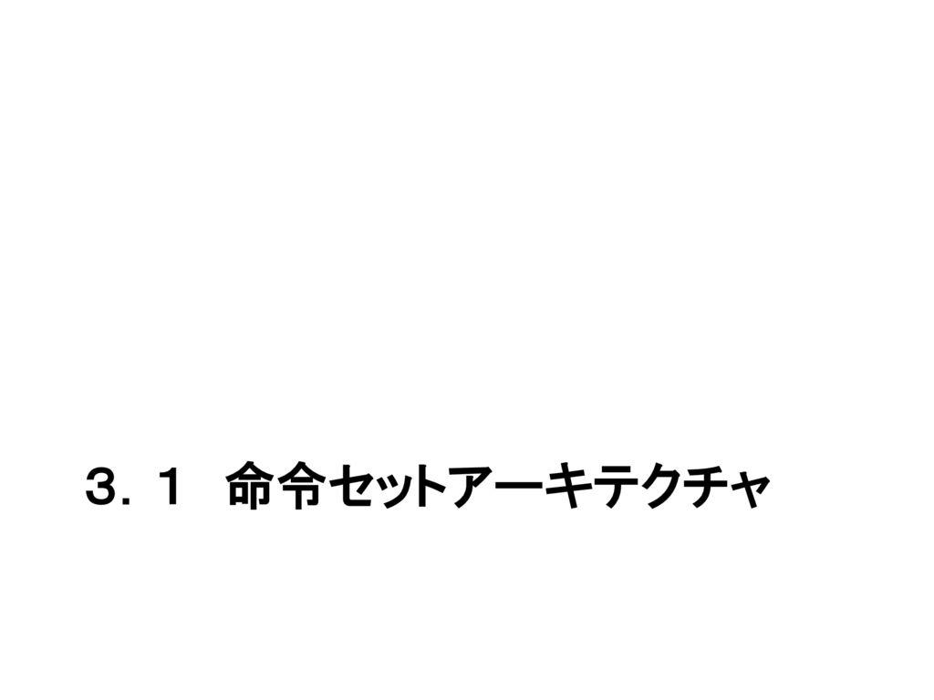 3.1 命令セットアーキテクチャ