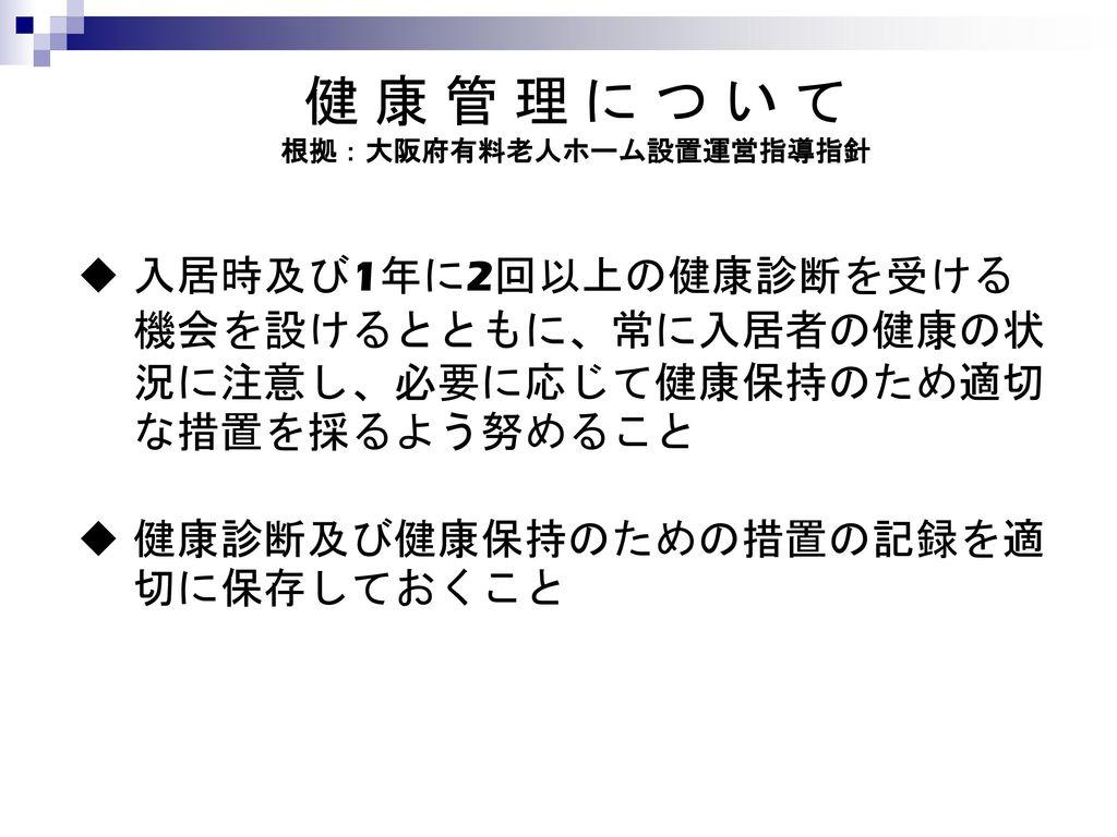 健 康 管 理 に つ い て 根拠:大阪府有料老人ホーム設置運営指導指針