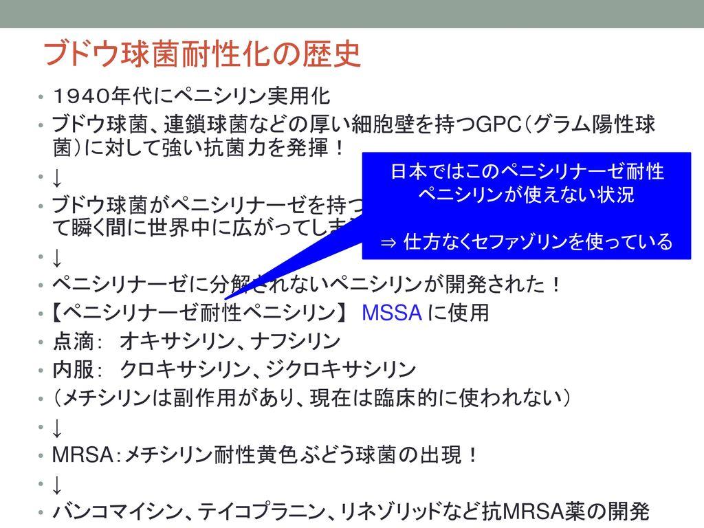 日本ではこのペニシリナーゼ耐性 ペニシリンが使えない状況