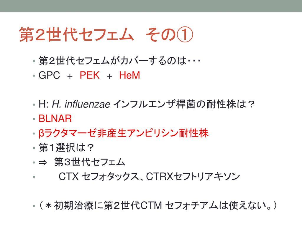 第2世代セフェム その① 第2世代セフェムがカバーするのは・・・ GPC + PEK + HeM