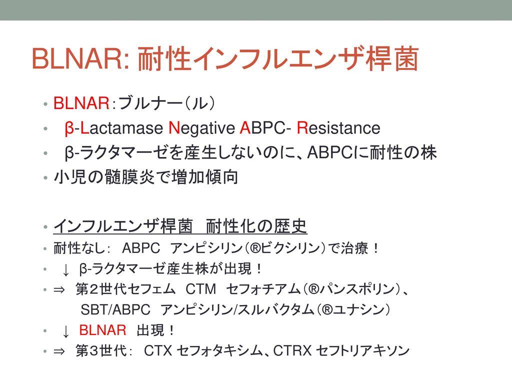 BLNAR: 耐性インフルエンザ桿菌 BLNAR:ブルナー(ル) β-Lactamase Negative ABPC- Resistance