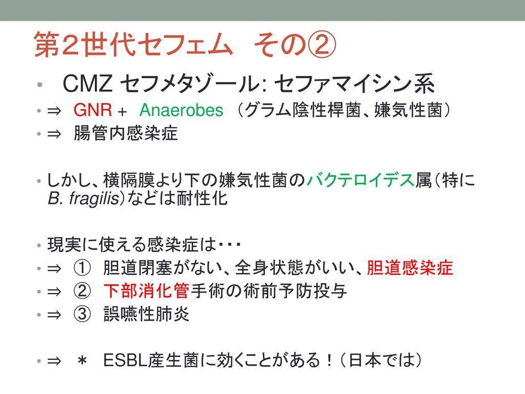 第2世代セフェム その② CMZ セフメタゾール: セファマイシン系 ⇒ GNR + Anaerobes (グラム陰性桿菌、嫌気性菌)