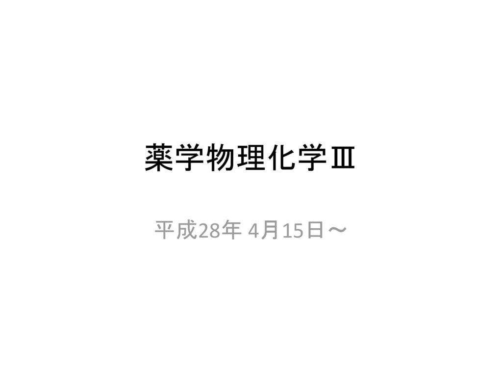 薬学物理化学Ⅲ 平成28年 4月15日~