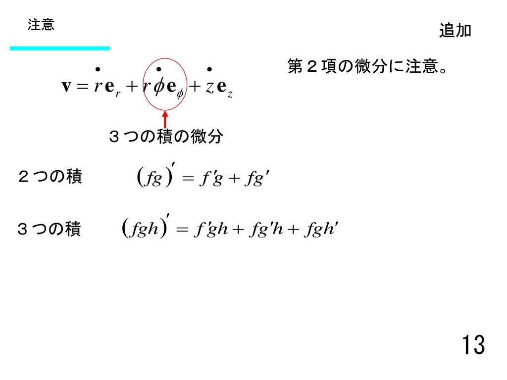 注意 追加 第2項の微分に注意。 3つの積の微分 2つの積 3つの積