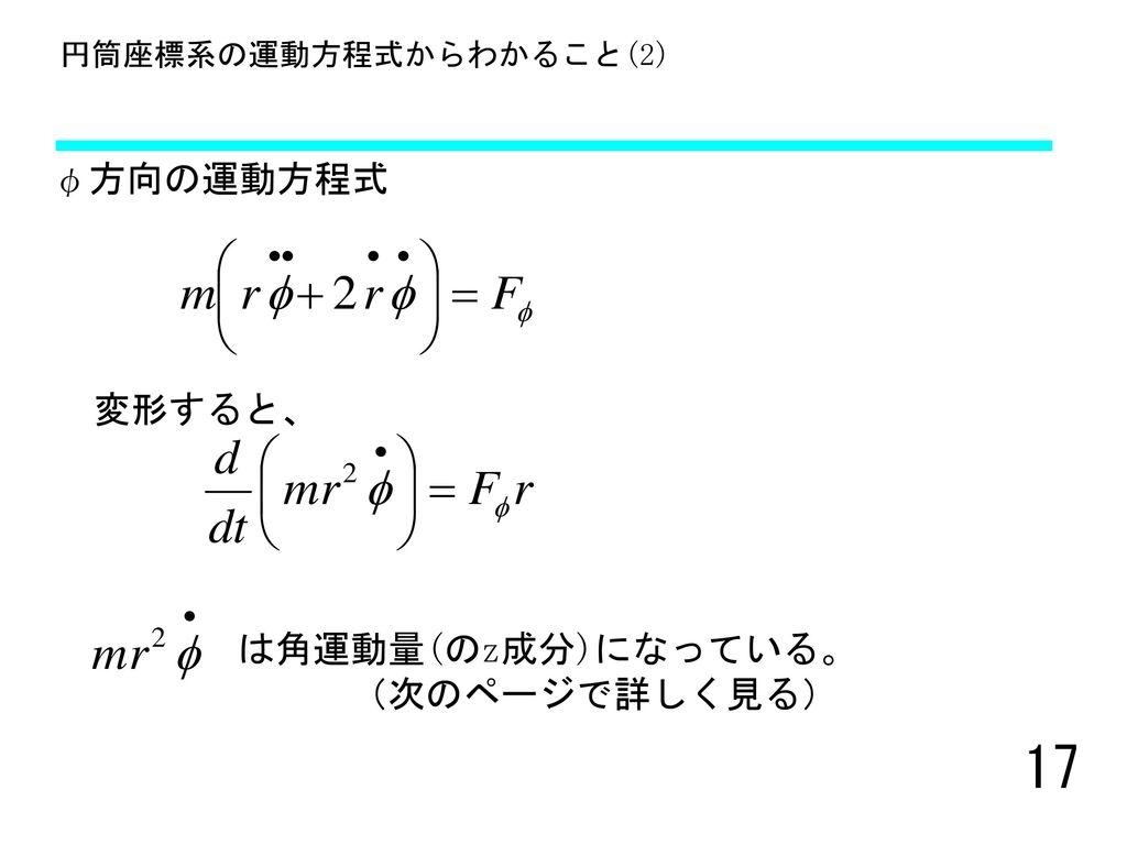 円筒座標系の運動方程式からわかること(2)