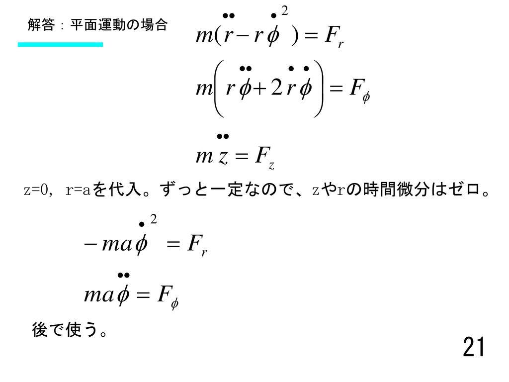 z=0, r=aを代入。ずっと一定なので、zやrの時間微分はゼロ。