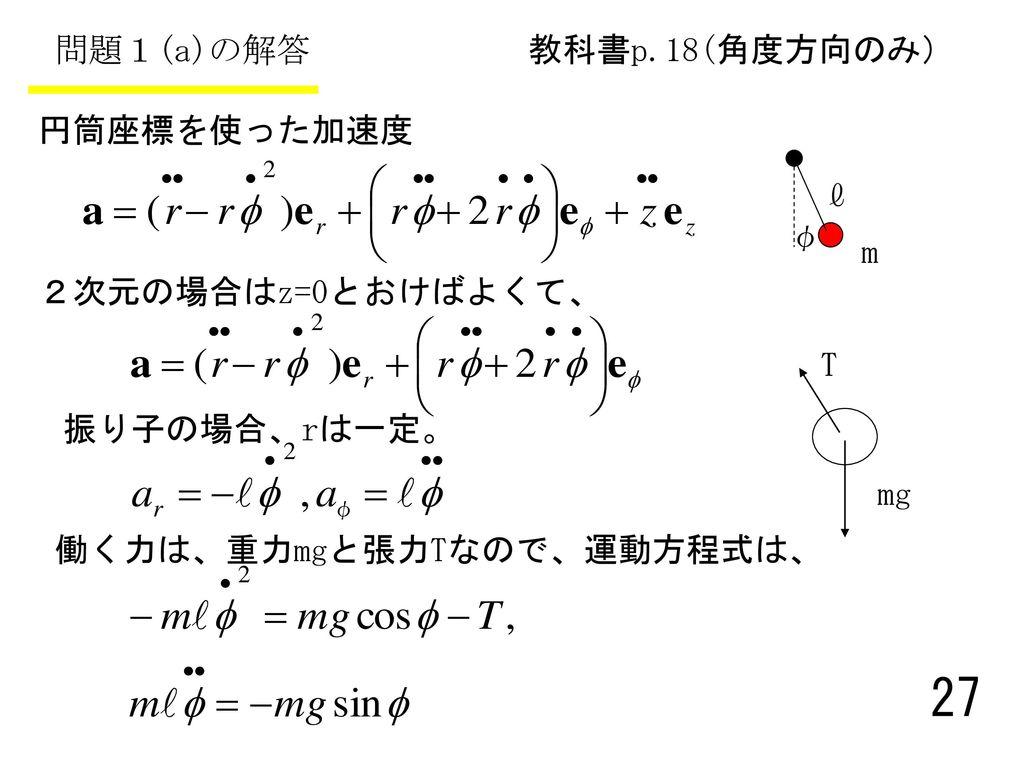 問題1(a)の解答 教科書p.18(角度方向のみ) 円筒座標を使った加速度. m. ℓ. φ.