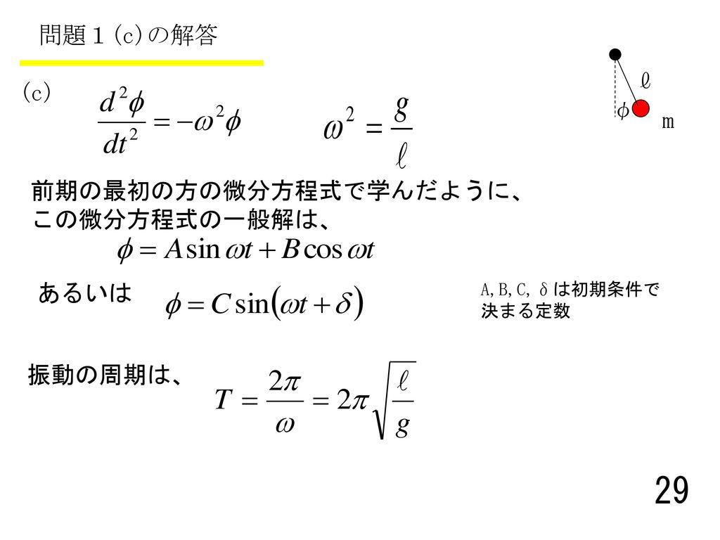 前期の最初の方の微分方程式で学んだように、 この微分方程式の一般解は、