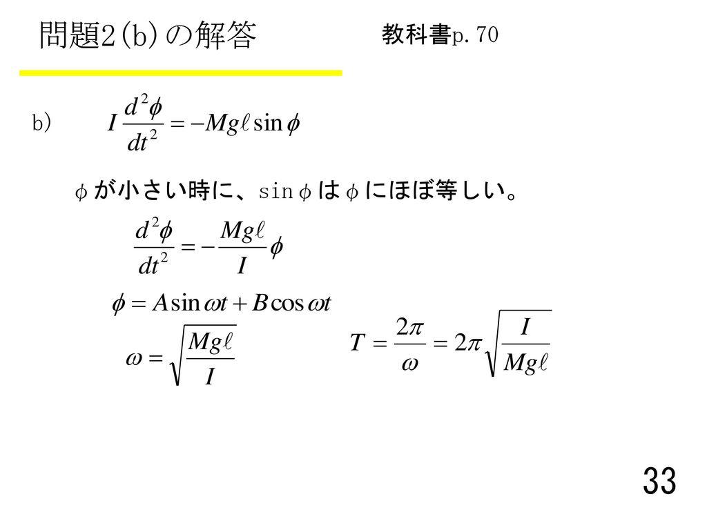 問題2(b)の解答 教科書p.70 b) φが小さい時に、sinφはφにほぼ等しい。