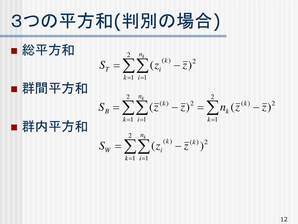 3つの平方和(判別の場合) 総平方和 群間平方和 群内平方和