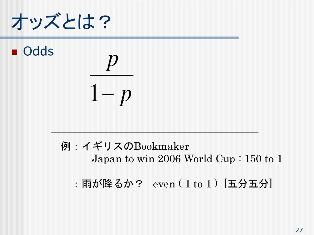 オッズとは? Odds 例:イギリスのBookmaker Japan to win 2006 World Cup : 150 to 1