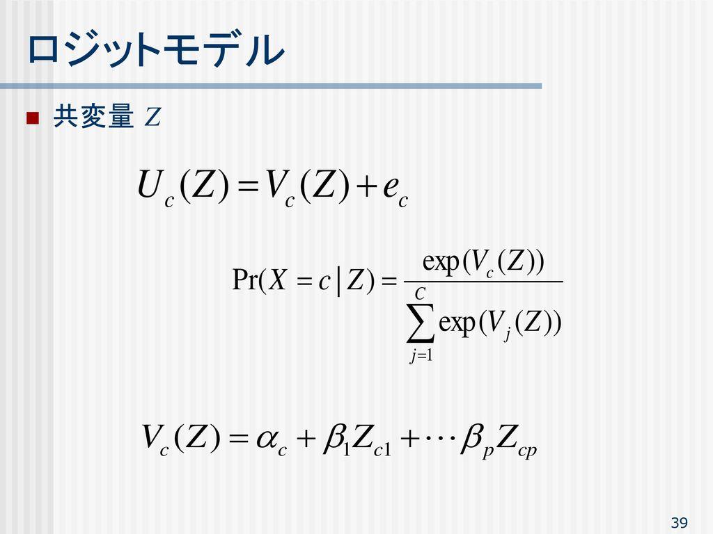 ロジットモデル 共変量 Z