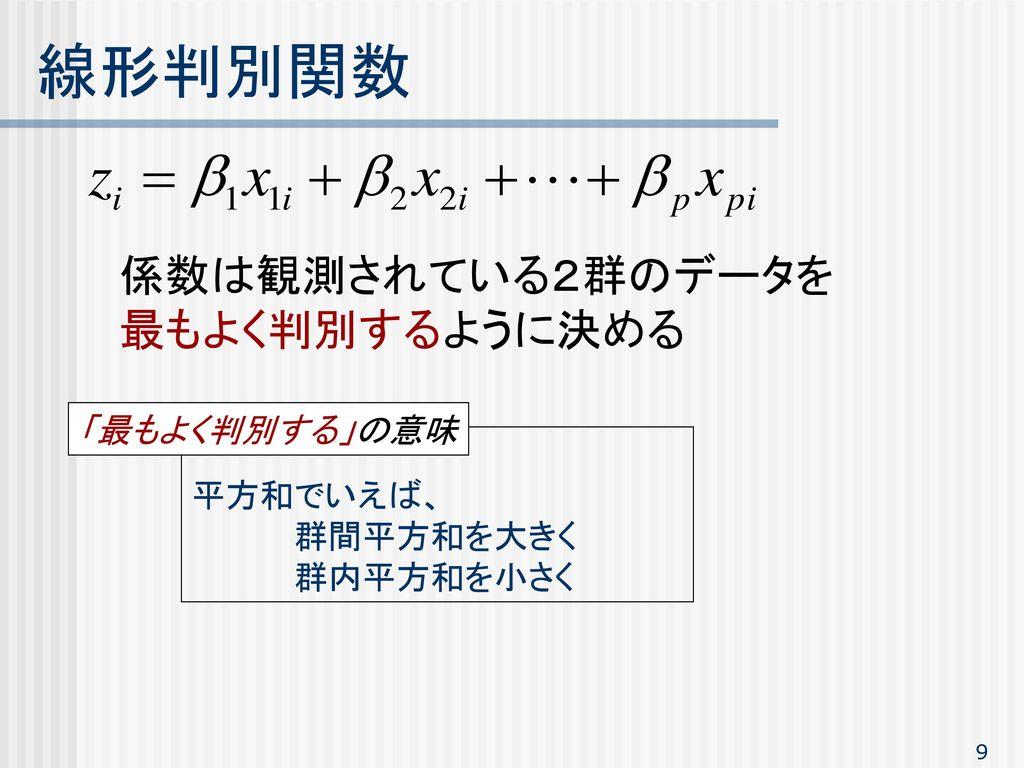 線形判別関数 係数は観測されている2群のデータを 最もよく判別するように決める 「最もよく判別する」の意味 平方和でいえば、