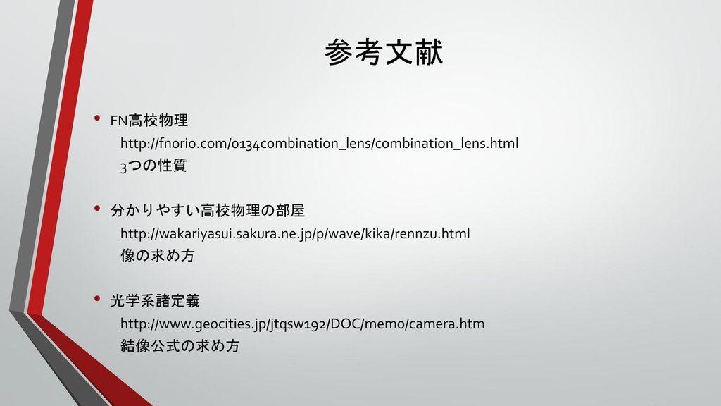 参考文献 FN高校物理. http://fnorio.com/0134combination_lens/combination_lens.html. 3つの性質. 分かりやすい高校物理の部屋.