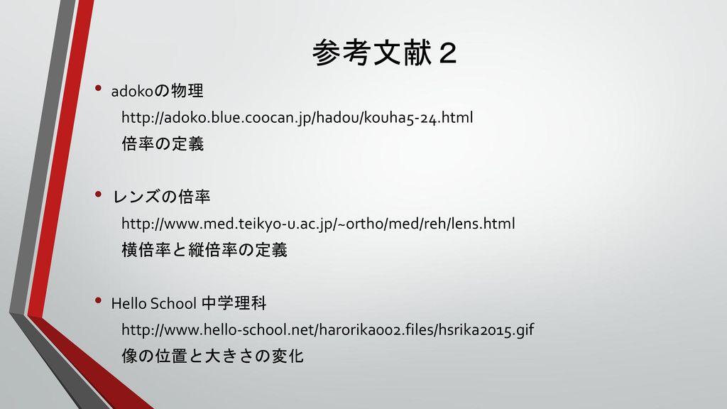 参考文献2 adokoの物理 http://adoko.blue.coocan.jp/hadou/kouha5-24.html 倍率の定義