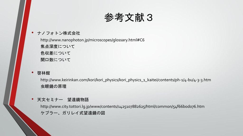 参考文献3 ナノフォトン株式会社 http://www.nanophoton.jp/microscopes/glossary.html#C6