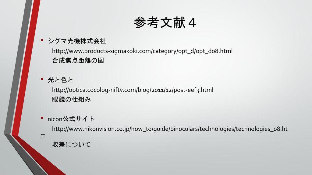 参考文献4 シグマ光機株式会社. http://www.products-sigmakoki.com/category/opt_d/opt_d08.html. 合成焦点距離の図. 光と色と.