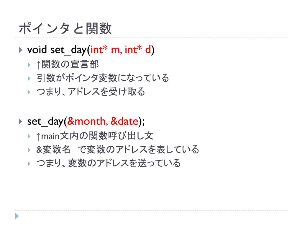 ポインタと関数 void set_day(int* m, int* d) set_day(&month, &date); ↑関数の宣言部