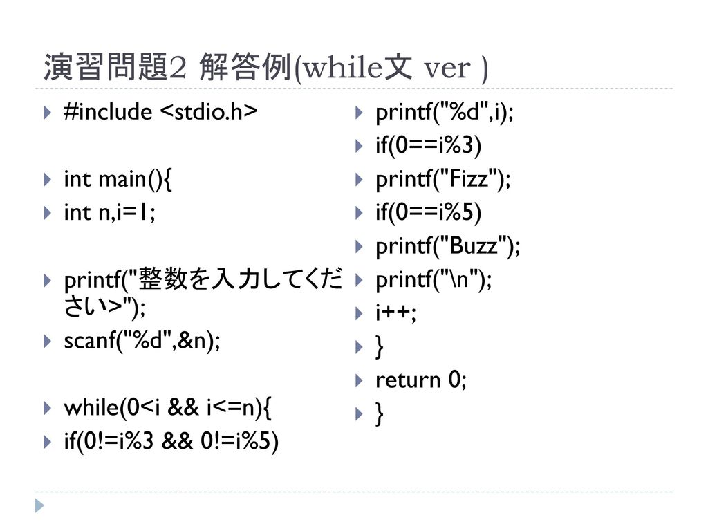 演習問題2 解答例(while文 ver ) #include <stdio.h> printf( %d ,i);