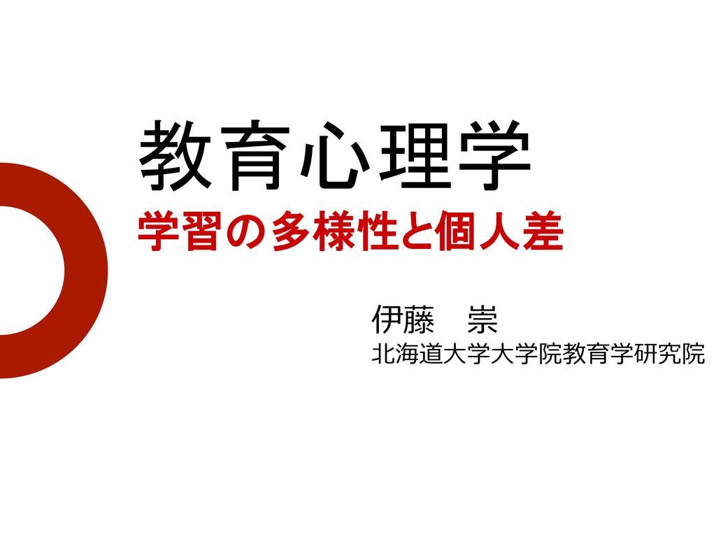 教育心理学 学習の多様性と個人差 伊藤 崇 北海道大学大学院教育学研究院