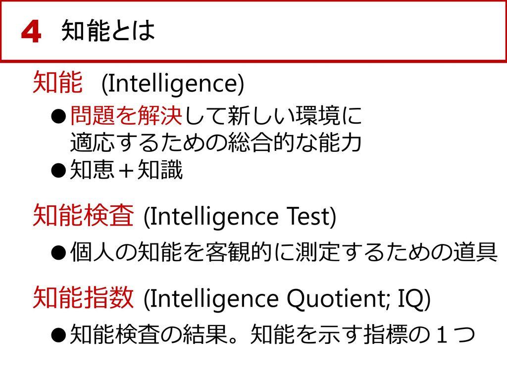 4 知能とは 知能 (Intelligence) 知能検査 (Intelligence Test)