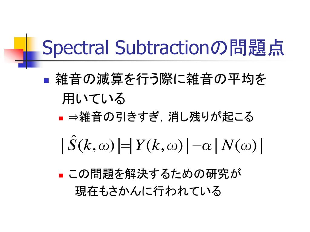 Spectral Subtractionの問題点