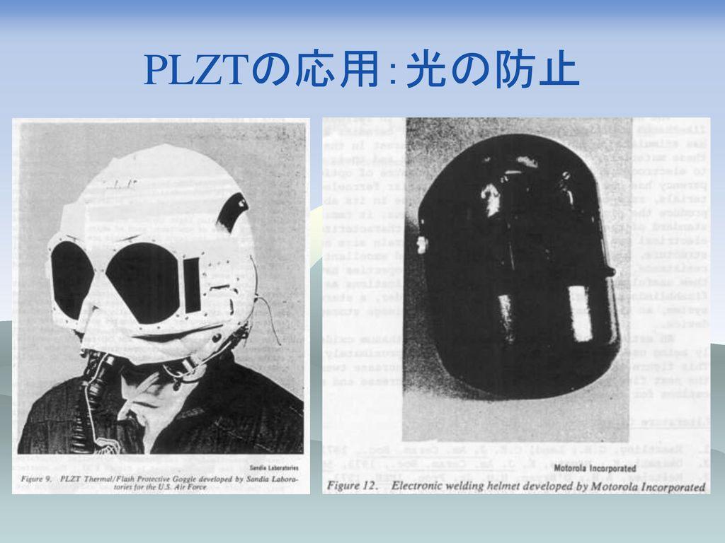 PLZTの応用:光の防止