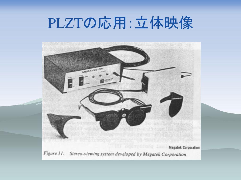 PLZTの応用:立体映像