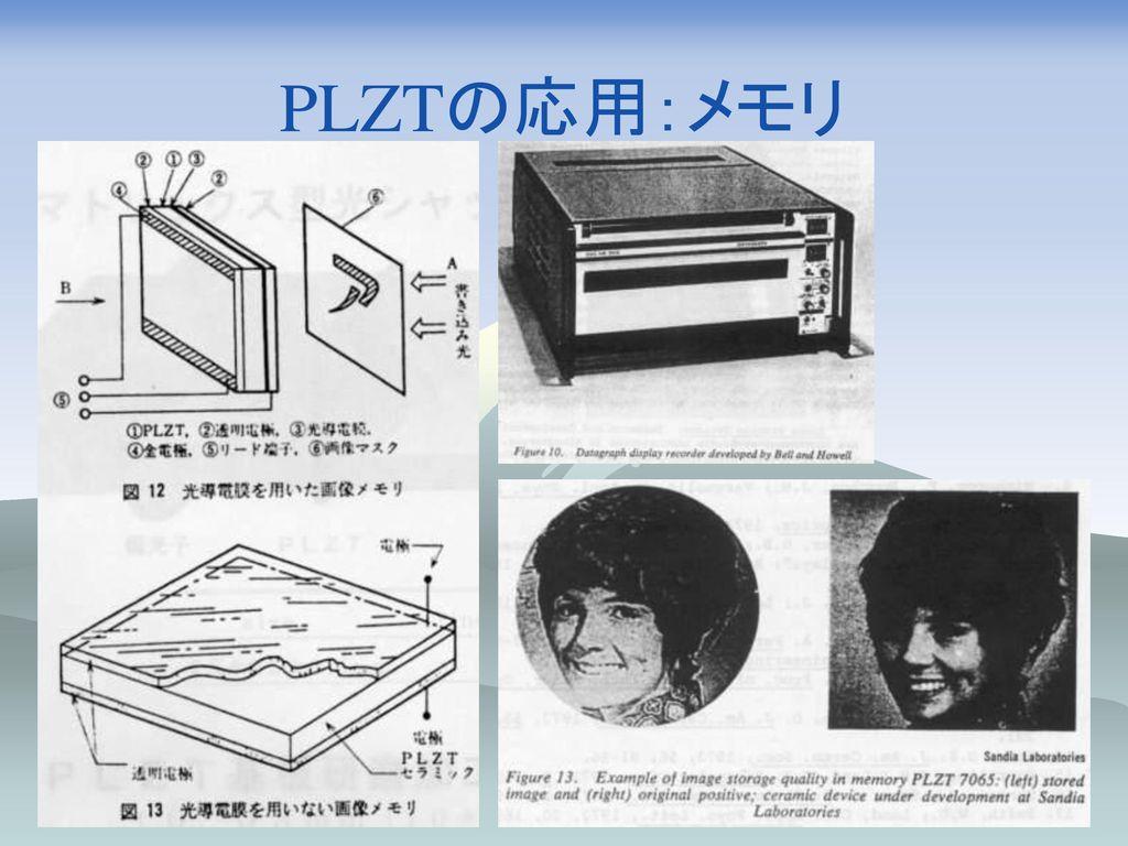 PLZTの応用:メモリ