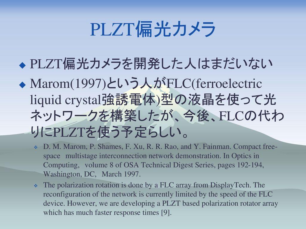 PLZT偏光カメラ PLZT偏光カメラを開発した人はまだいない